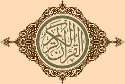 Holy Quran | القرآن الكريم by Al Alamiah (العالمية)