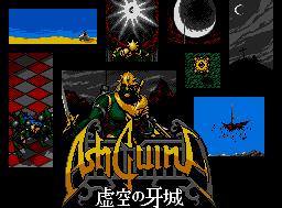 AshGuine Story II | アシュギーネ虚空の牙城 English by T&E Soft