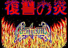 AshGuine Story III | アシュギーネ復讐の炎 English by MicroCabin