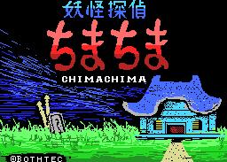Yokai Tanken Chima Chima Private Eye | 妖怪探偵ちまちま by Bothtec | Alex Bros