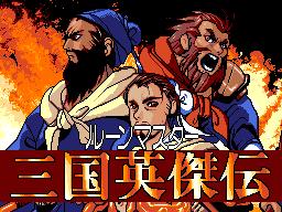 Rune Master III | ルーンマスター三国英傑伝 English by Compile